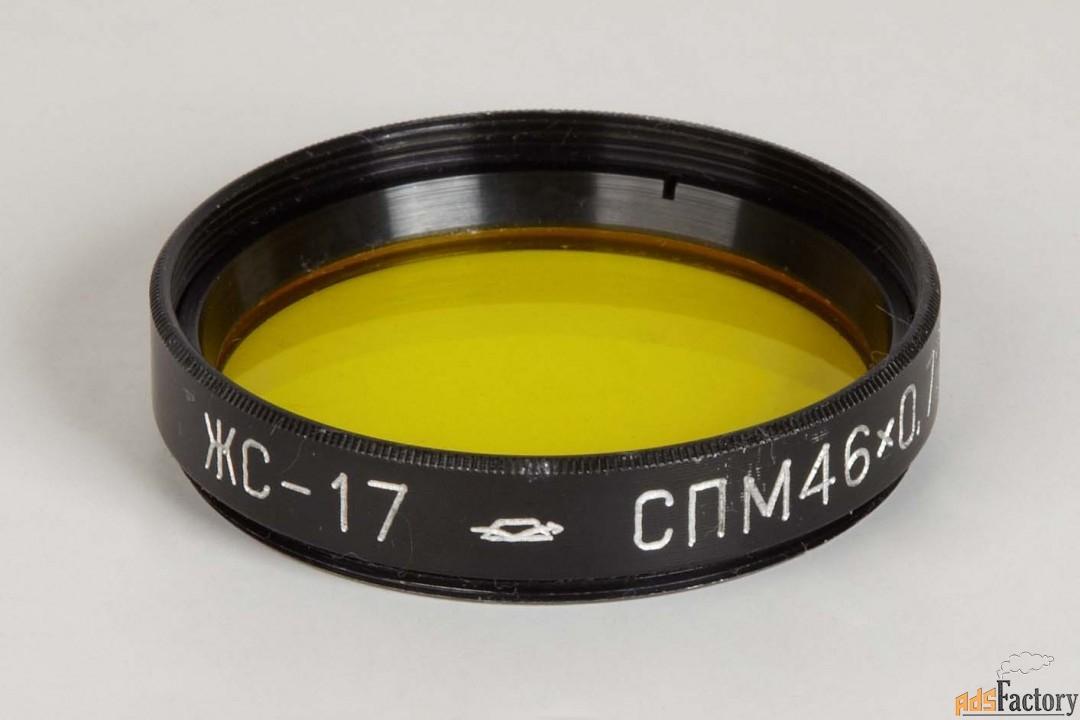 Светофильтр желтый, ЖС-17, СПМ46x0,75