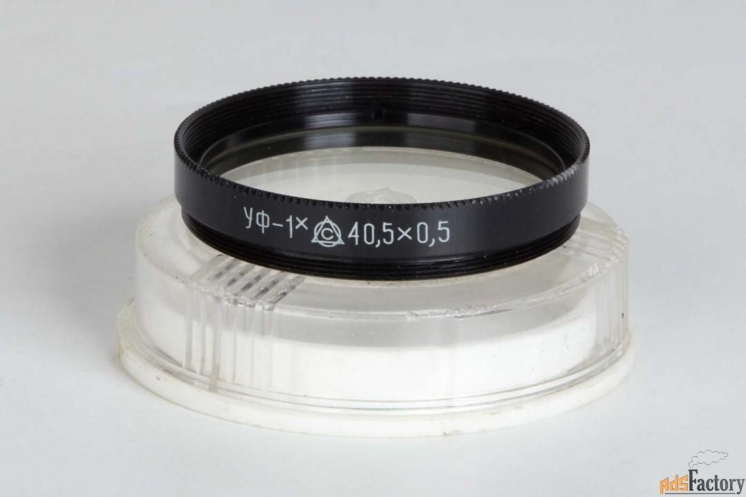 Светофильтр ультрафиолетовый, УФ-1х, 40,5х0,5