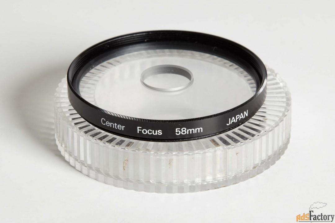 Светофильтр эффектный, Center Focus 58mm