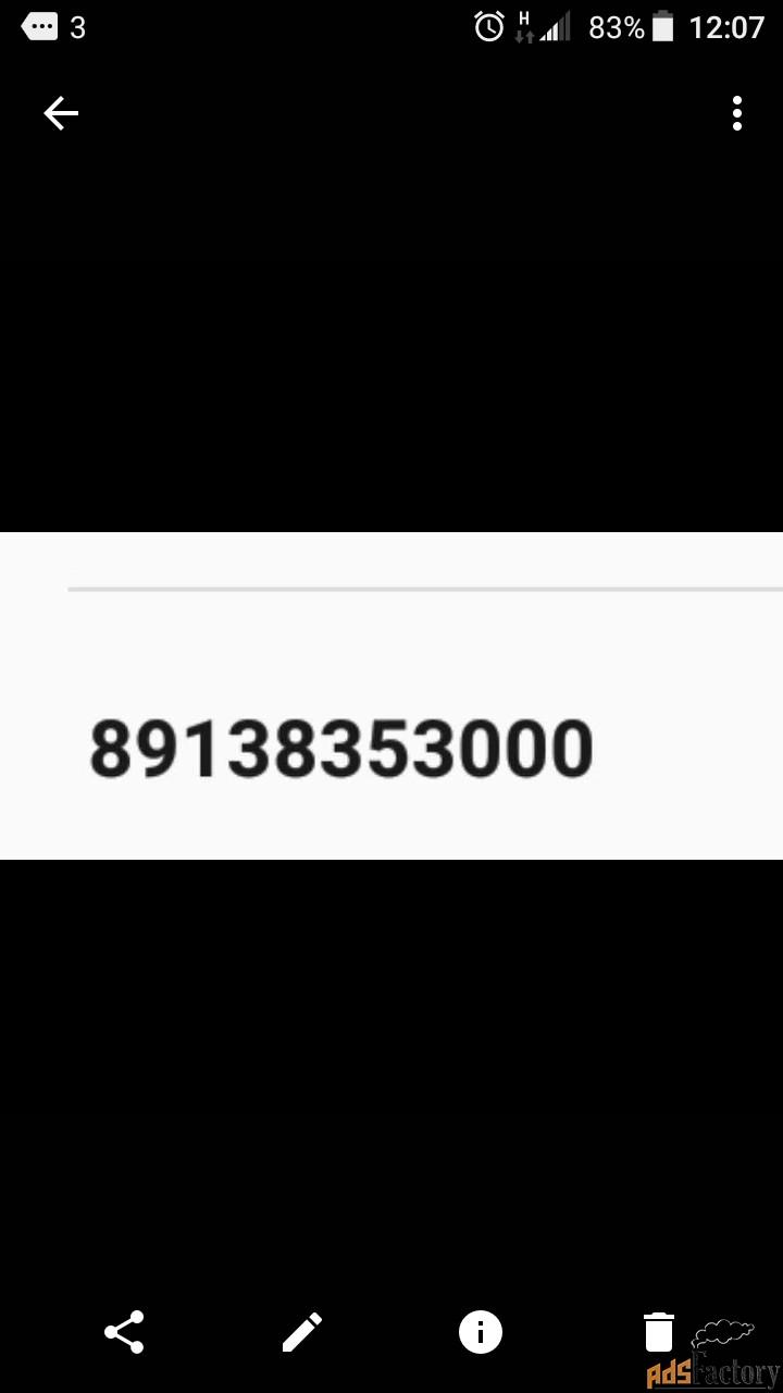 Красивый номер телефона   Торг