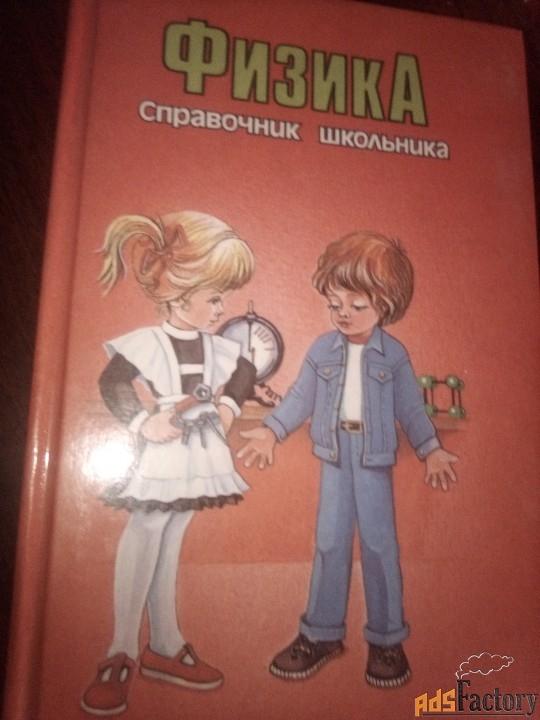 Физика справочник школьника