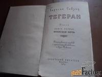 тегеран 2 тома