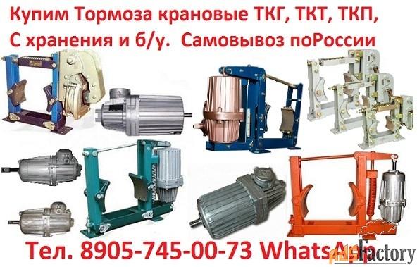 купим гидротолкатели тэ-30,  тэ-50,  тэ-80, тэ-150, тэ-200,