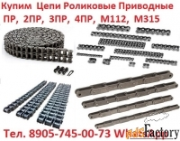 купим цепи пр-19,05. пр-25,4.  пр-38,1. пр-44,45. пр-50, 8. пр-103,2.