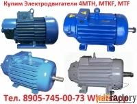 купим крановые электродвигатели mtf. mth. дmtf. mtkf. mtkh. дmtkf. 4мт