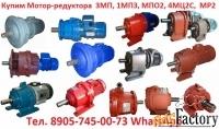 купим мотор-редуктора  3мп, 1мпз,  мпз,  мпо1, мпо2, 1мц2с, 4мц2с, мр1