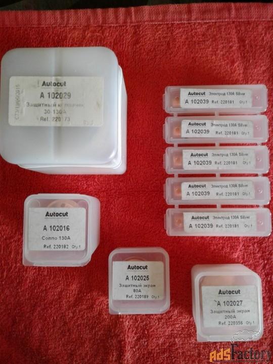 продадим расходные материалы для плазменной резки «autocut» hprxd.